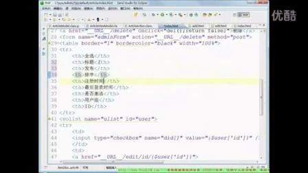 ThinkPHP搭建CMS功能整合03