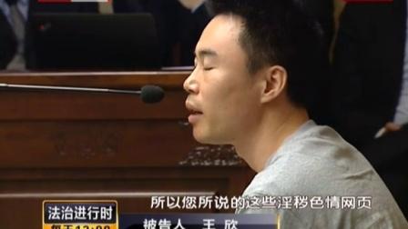 快播涉黄案开庭  CEO王欣否认有罪 法治进行时 160108