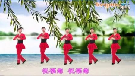 高安欣悦广场舞祝寿歌糖豆网广场舞...