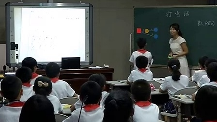 一年级数学《打电话》教学视频+点评,李朝梅,2015年湖南省小学数学课堂教学大赛