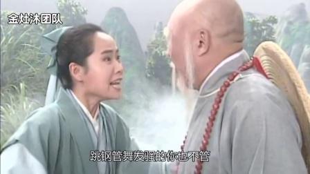 法海调戏凤爪女 01