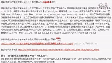 液体培养生产茶树菇菌种的方法及其保藏方法-专利技�c016-1-11 8-31-52食用菌shiyongjun