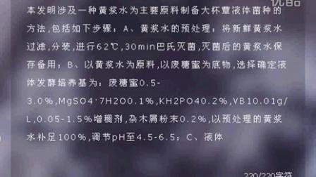 以黄浆水为主要原料制备大杯蕈液体菌种的方��016-1-12 8-01-46食用菌shiyongjun