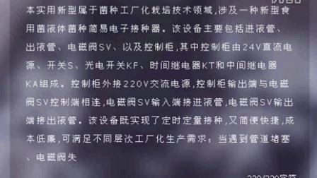 新型的食用菌液体菌种接种��016-1-11 19-40-05食用菌shiyongjun