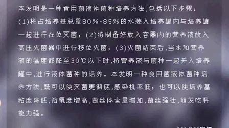 食用菌液体菌种培养方��016-1-11 10-55-22食用菌shiyongjun