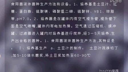 食用菌液体菌种及其生产方��016-1-11 19-32-07食用菌shiyongjun