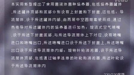 食用菌液体菌种培养器2016-1-11 16-06-38食用菌shiyongjun