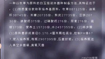 以牧草为原料的白玉菇液体菌种制备方法2016-1-11 11-04-37食用菌shiyongjun