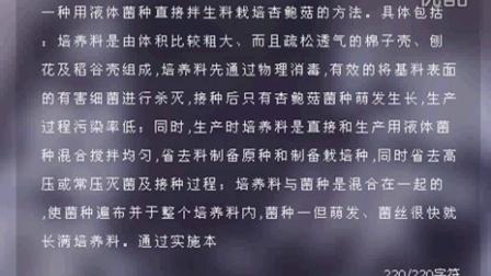用液体菌种直接拌生料栽培杏鲍菇的方法2016-1-11 18-31-57食用菌shiyongjun