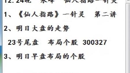 中国大叔炒股30年炒股初学者基础知识!-教育网视频医疗图片