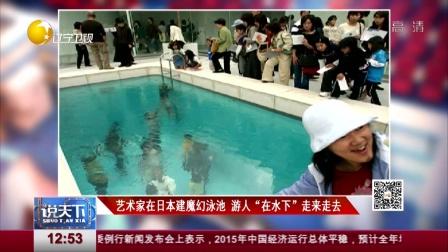 """艺术家在日本建魔幻泳池  游人""""在水下""""走来..."""