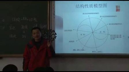 人教版九年级化学上册《原子的结构》教学视频,安徽省,2014学年度部级优课评选入围教学视频