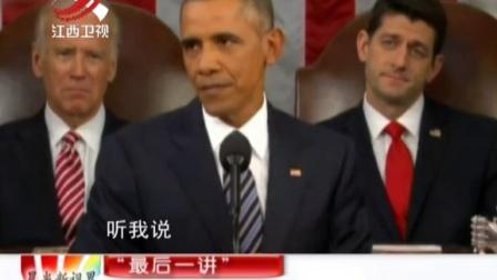 奥巴马:美国依然最强大 将打击IS 晨光新视...
