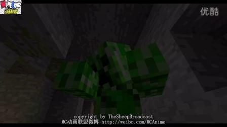 MC动画-苦力怕的报复-TheSheepBroadcast