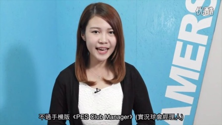 09. iGamers手机游戏周报 - 2015 Ep.3 (Hitman Sniper  英雄大作战 X  PES CLUB MANAGER ...)