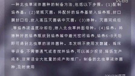 北虫草食用菌液体菌种的制备方��016-1-11 16-22-38201611574035食用菌shiyongjun