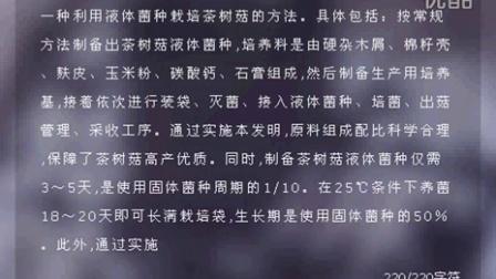 农业种植利用食用菌液体菌种栽培茶树菇的方��专利技�c016-1-11 17-34-50食用菌shiyongjun