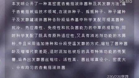农业科学生物转化率高的杏鲍菇食用菌液体菌种及其发酵方��专利技�c016-1-13 16-55-53食用菌shiyongjun