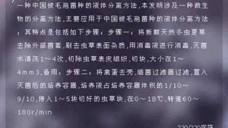 农业科技中国被毛孢菌种的液体分离方法-专利技�c016-1-14 8-52-33食用菌shiyongjun
