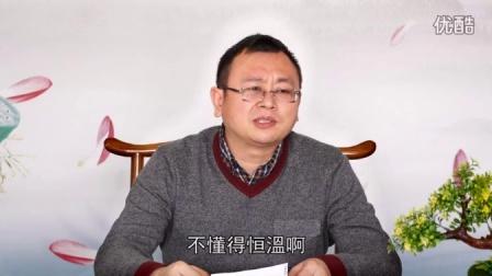 答疑解惑-秦东魁老师答同学问第1集