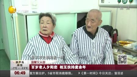 百岁老人夕阳恋 相互扶持度余年 第一时间 20...