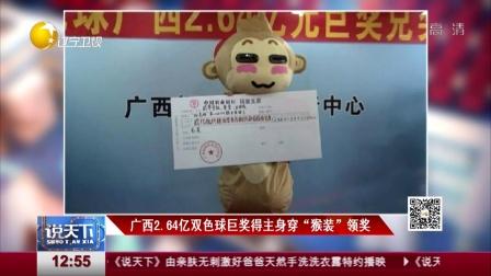 """广西2.64亿双色球巨奖得主身穿""""猴装""""领奖 说..."""