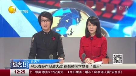 """冯巩春晚作品遭大改  徐帆替闫学晶变""""毒舌"""" ..."""