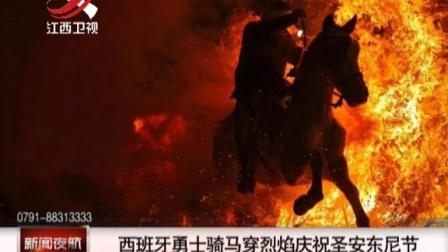 西班牙勇士骑马穿烈焰庆祝圣安东尼节 新闻夜...