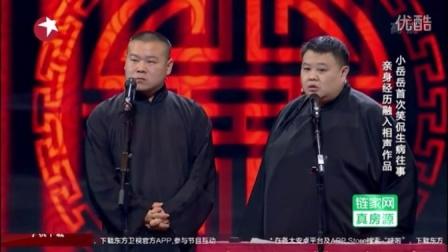 德云社岳云鹏孙越相声《看病》  欢乐喜剧人第二季