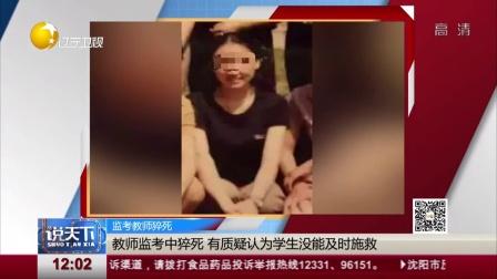 监考教师猝死:江苏泰兴——36岁音乐教师监考...
