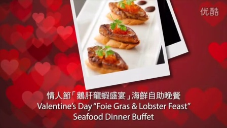 富豪九龍酒店「甜蜜滿載」情人節獻禮 Valentine's Day Temptations at Regal Kowloon Hotel