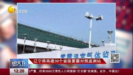 辽宁将再建30个省级雾霾对照监测站 说天下 1...