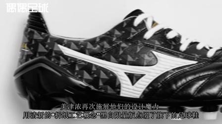 """【新鞋速递】美津浓""""折纸工艺""""限量版Morelia Neo足球鞋"""
