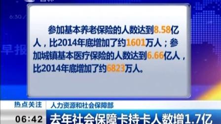 人力资源和社会保障部:去年社会保障卡持卡人数增1