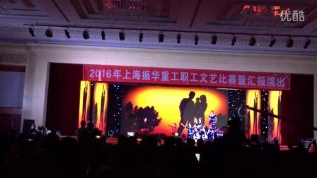 2016年 ZPMC 文艺汇演 长兴分公司大型原创舞蹈----《使命》