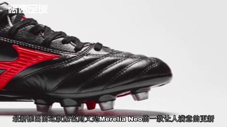 【新鞋速递】美津浓MIZUNO MORELIA NEO黑/中国红配色足球鞋