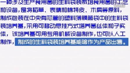 食用菌的生料袋装裁增食用菌的工艺和设�B016-1-22 17-58-21食用菌shiyongjun
