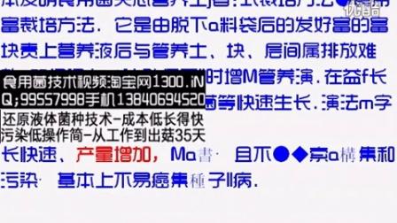食用菌实心管夹心营养液与营养土塔式裁培方��016-1-22 8-53-13食用菌shiyongjun