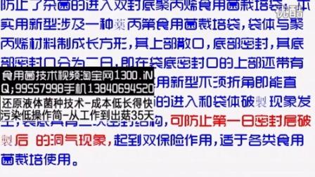 防止了杂菌的进入双封底聚丙烯食用菌栽培袋-专利技�c006-1-23 19-30-21食用菌shiyongjun