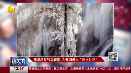"""寒潮席卷气温骤降  九寨沟进入""""冰河世纪"""" 说..."""