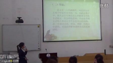 东兴市实验学校第三届师韵杯优质课评比活动(说课实录)