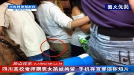 教师被举报猥亵女生 手机存百部淫秽短片