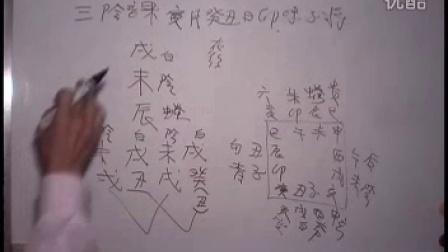 林武樟08年大六壬神课研究应用沙发15-教育视频铺罩课程图片