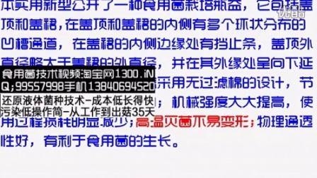 一种食用菌栽培瓶盖物理通透性好,有利于食用菌的生长016-1-26 18-56-01食用菌shiyongjun