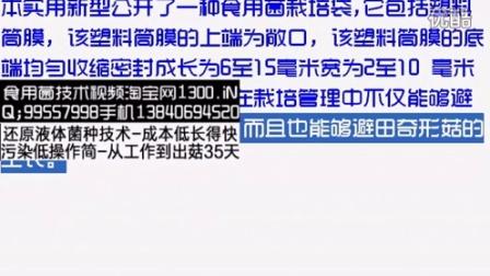 一种食用菌栽培袋而且也能够避田奇形菇的生长016-1-26 21-32-09食用菌shiyongjun