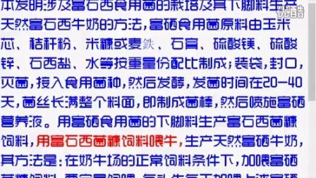 富硒食用菌的栽培及其下脚料生产天然富食用�K016-1-24 19-52-38食用菌shiyongjun