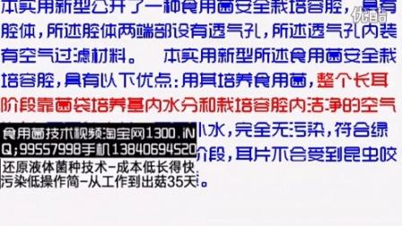 食用菌安全栽培容腔保证了食用菌的品质-专利技�c006-1-26 21-37-33食用菌shiyongjun