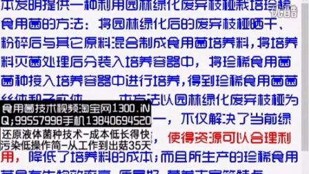 园林绿化废弃枝桠栽培珍稀食用�K专利技�c006-1-25 5-46-17食用菌shiyongjun
