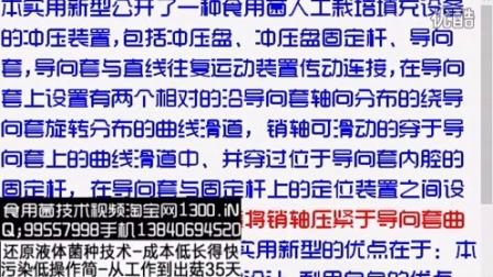 一种食用菌人工栽培填充设备的冲压装�Z专利技�c006-1-25 7-12-24食用菌shiyongjun