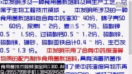 一种食用菌栽培料及其生产工艺使药厂和菌厂双方受�a专利技�c006-1-25 5-51-29食用菌shiyongjun